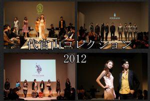 代官山コレクション2012