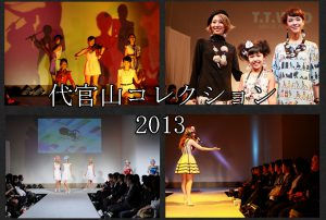 代官山コレクション2013