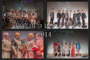代官山コレクション2014