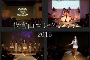 代官山コレクション2015
