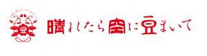 mame_logo_yokokirinuki%e3%81%ae%e3%82%b3%e3%83%94%e3%83%bc